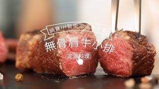 【鍋寶IH智能定溫電子鍋】COSTCO無骨肩牛小排 輕鬆像大廚│鍋寶好食光