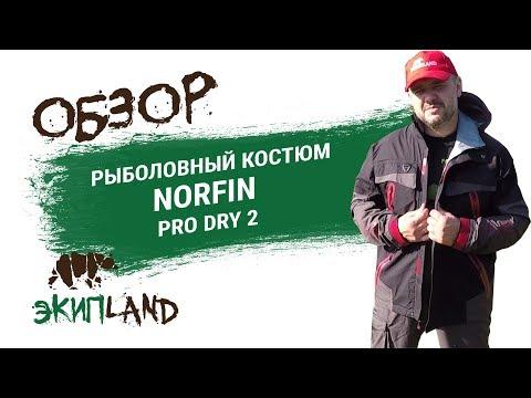 Рыболовный костюм Norfin Pro Dry 2
