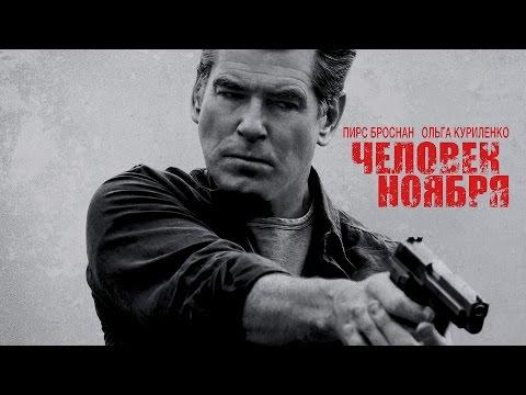 Человек ноября / The November Man (2014) смотрите в HD