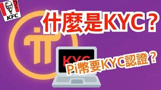 『 Pi Network 』KYC是什麼?為什麼Pi幣要用KYC認證?【三分鐘了解KYC】