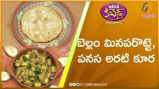 Bellam Minaparotte (Amalapuram Cuisine)   Indian Kitchen   5th August 2019   Full Episode