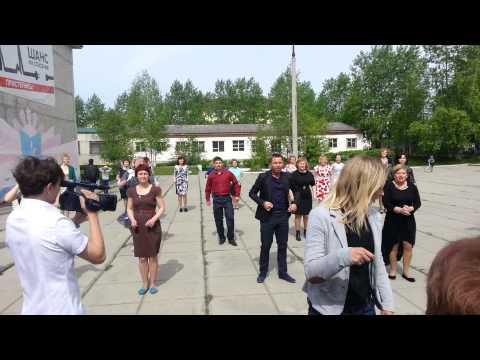 Танцевальный флешмоб учителей школы 6 www.vkarpinsk.info