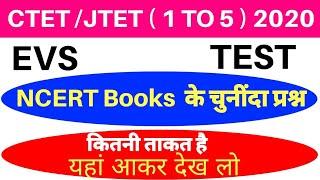 CTET 2020 | JTET 1 To 5 EVS 2020 | EVS Test | Selected Que
