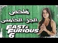 ملخص فيلم سرعة وغضب الجزء الخامس   Fast and Furious recap