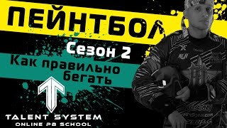 """Пейнтбол СПОРТ выпуск №6 """"Как правильно бегать""""."""