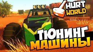 HURTWORLD - ТОПОВЫЙ ТЮНИНГ МАШИНЫ ( КРУТО ) #40