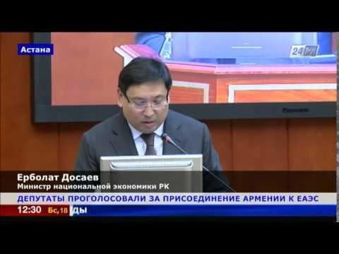 Мажилисмены поддержали присоединение Армении к ЕАЭС