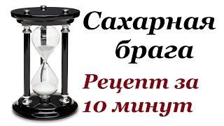 сахарная брага Рецепт за 10 минут