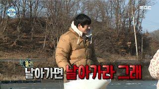 [나 혼자 산다] 나래와 기안84의 음성인식 의자?! 악령의 자율 주행...♨, MBC 210115 방송