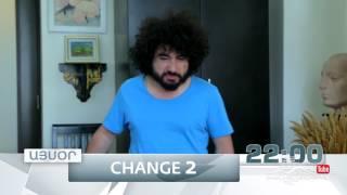 Չեյնջ 2 , Սերիա 16, Այսօր 22 00 / Change