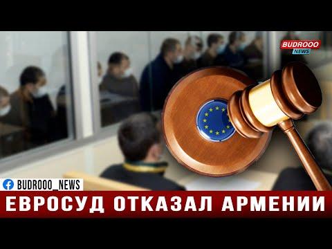 Евросуд отказал Армении
