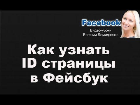 Вопрос: Как выяснить идентификационный номер пользователя на Facebook?