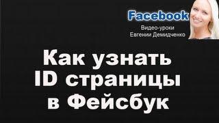 Фейсбук страница. Как узнать ID страницы в Фейсбук