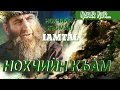 НОХЧИЙН КЪАМ mp3