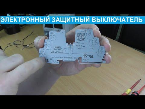Электронный защитный выключатель PTCB Phoenix Contact. Обзор и недостатки.