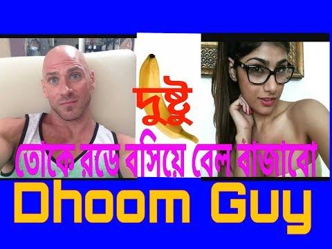 Bengli Dustu Song/Toke Rode Bosiey Bell Bajabo/Sex Comedy/Dhoom Guy