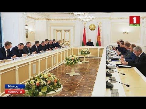 Александр Лукашенко провёл совещание с правительством