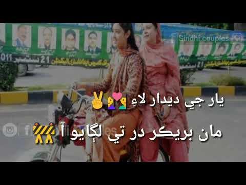 Sindhi Song Speed Breaker