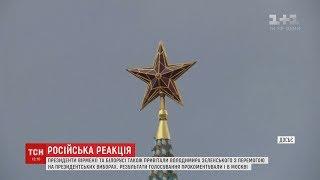 Президенти Вірменії та Білорусі привітали Зеленського