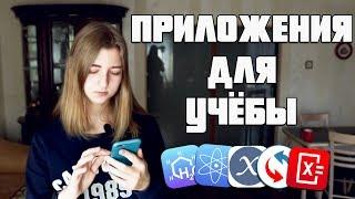 Приложения для Учёбы   Полезно! screenshot 1