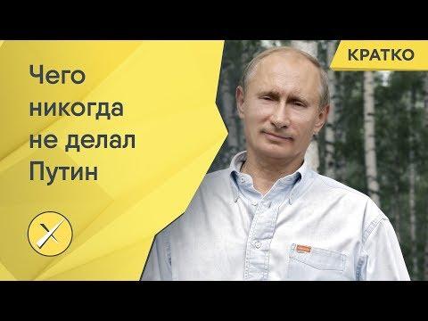 Чего Путин боится больше всего