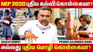 New Education Policy (NEP 2020) | Educationist Prince Gajendran Babu