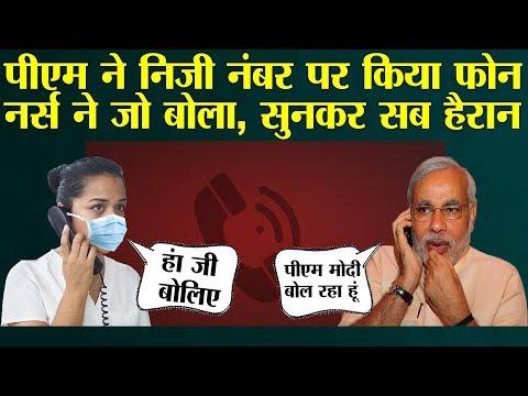 PM Modi और कोरोना अस्पताल की नर्स की कॉल रिकॉर्डिंग आई सामने, सबको सुननी चाहिए!