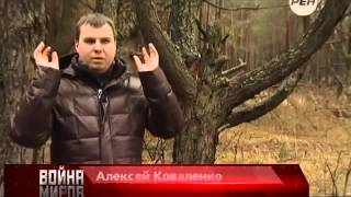 Война миров с Игорем Прокопенко. Сумрачные твари (HD 1080p)