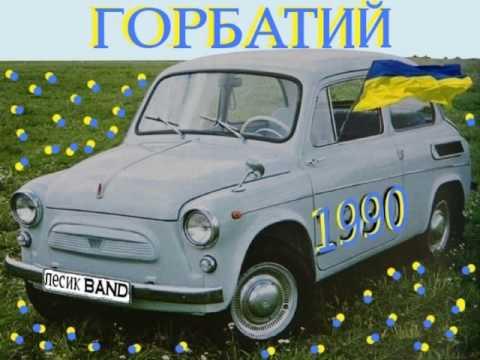 Лесик Band- Горбатий.лесик бенд