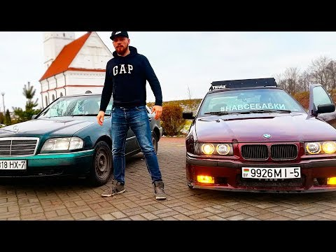 РАЗРУШЕНИЕ ЛЕГЕНД !!! БМВ e36 vs МЕРСЕДЕС W202 /autodogtestcars /AutoDogTV #19