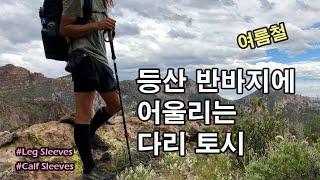 [박영준TV] 여름철 등산 반바지에 어울리는 다리 토시…