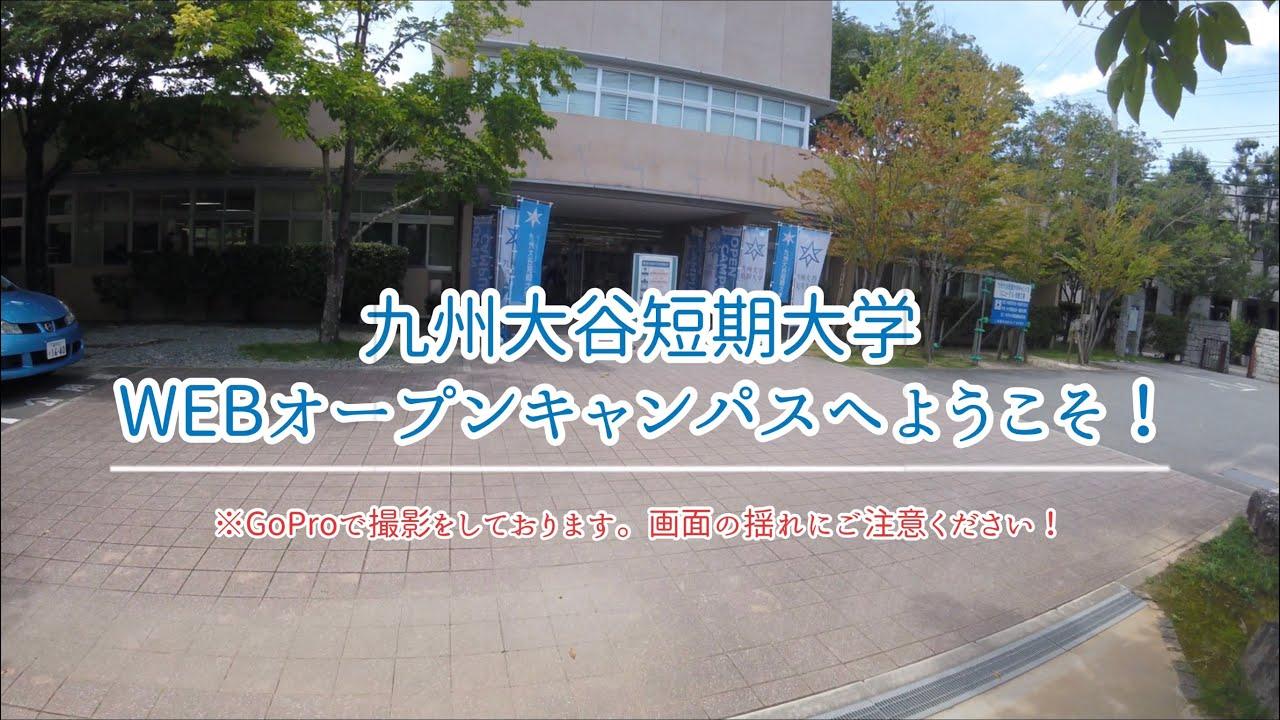 大学 キャンパス 九州 オープン