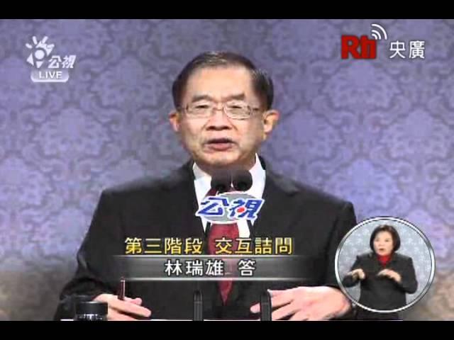 【央廣】2012 副總統 電視辯論完整版 第三階段 交互詰問(3/4,32分鐘)