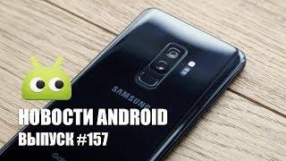 Новости Android #157: Galaxy S9 Mini и LG G7
