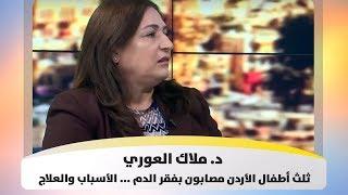 د. ملاك العوري -  ثلث أطفال الأردن مصابون بفقر الدم ... الأسباب والعلاج