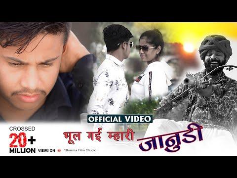 पंकज शर्मा न्यू सोंग भूल गयी मारी जानूड़ी Pankaj Sharma New Song