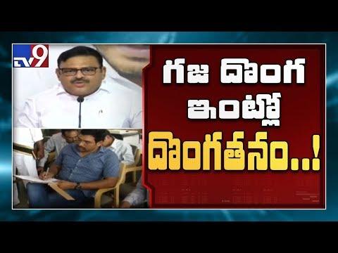 కోడెల పెద్ద గజదొంగ - YCP Ambati Rambabu - TV9