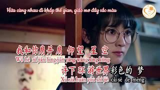 [Karaoke] Một Chút Rung Động - Lưu Tâm | 一点点心动 - 刘心 (OST Lớp Trưởng Điện Hạ)