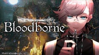 #3 今日はね、NPCをね。初見杖プレイ/ネタバレ禁止|Bloodborne【にじさんじ/叶】