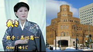 説明 「裁き」作詞:奈良井裕幸 作曲:米山正夫 歌手:美川憲一 1973年 ...