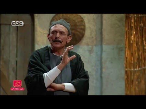 مفيش مشكلة خالص | مسرحية الحبونوس - المشهد الثاني