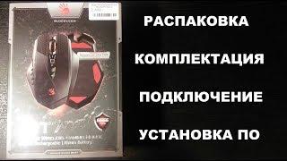 Игровая мышь A4Tech Bloody RT7 Warrior Black распаковка, комплектация, подключение и установка ПО