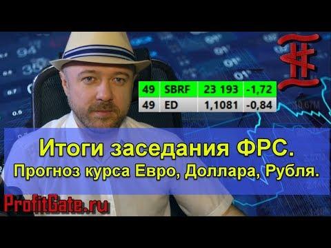 Итоги заседания ФРС. Прогноз курса рубля доллара евро на август 2019.