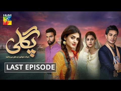 Pagli Last Episode HUM TV Drama