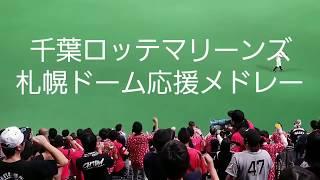 千葉ロッテマリーンズ☆応援メドレー☆札幌ドーム 2018年10月10日(水)日...