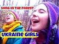 Девушки поют про коня ► Киев Украина: Офигеть!