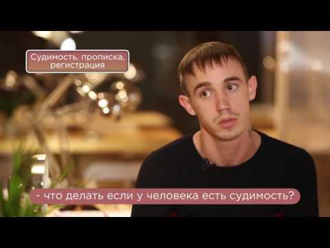 Возьмут ли на вахту с судимостью? Работа вахтой в Москве http://na-vahtu.ru/