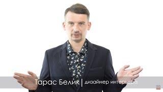 видео дизайн интерьера в Киеве
