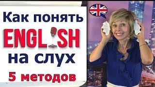 как ПОНИМАТЬ на СЛУХ. 5 Супер методов Английский для начинающих