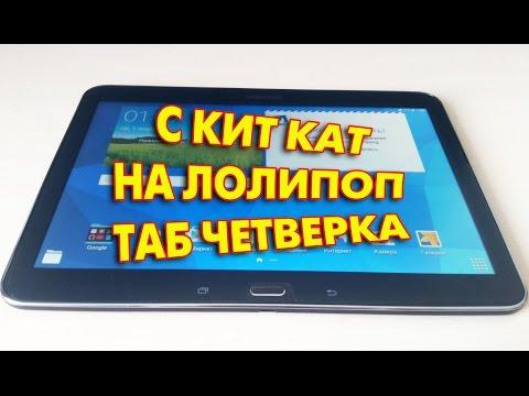 Прошивка Samsung Galaxy Tab 4 10.1 SM-T535